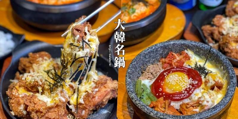 台南美食「大韓名鍋-善化店」市區超人氣的韓式鍋物!一個人也能大口獨享韓式鍋物,部隊鍋,韓式烤肉味。外帶~|南科美食|