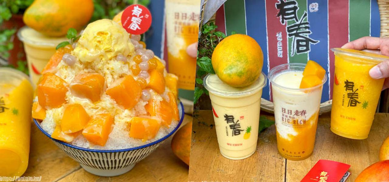 台中西區 「有春冰菓室」黃澄澄芒果冰/芒果飲品霸氣上市啦~芒果味滿點!夏季限定登場~|台中科博館|