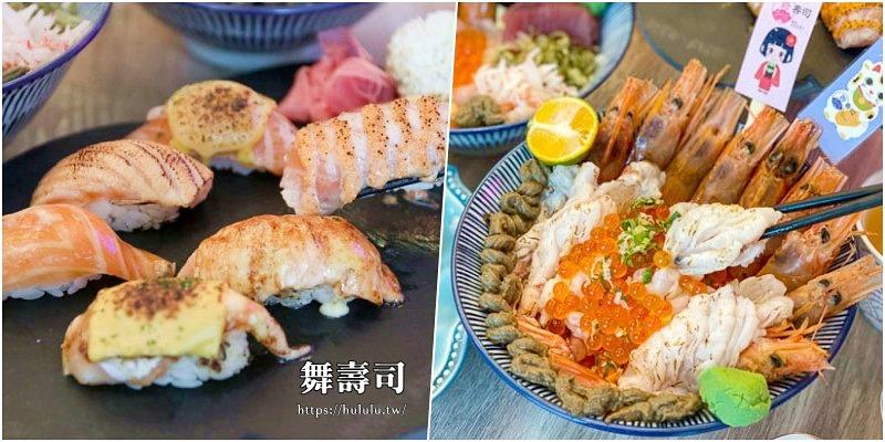 台南日料「舞壽司」隱藏版家庭上班族好評日料!天使紅蝦軍團丼澎湃好吃!綜合鮭魚壽司一次滿足!台南日式料理推薦|