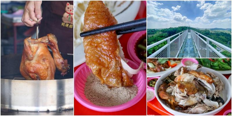 台南美食「安仔甕仔雞」 超夯人氣窯燒甕仔雞!二十多年的老店排隊美食餐廳!|玉井推薦|景點|鄰近走馬瀨|