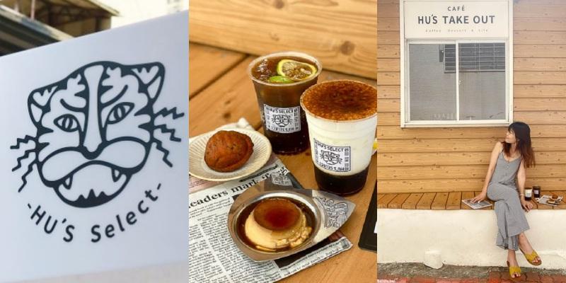 台南咖啡「Hu's select」韓式咖啡店!外帶吧超韓!~可樂美式超清爽好喝!~台南下午茶 台南甜點,近民生綠園,台南美術館。