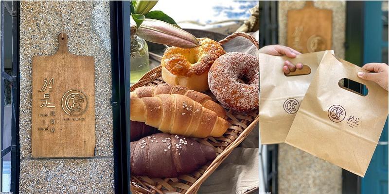 台南美食「於是麵包店」人氣甜甜圈搬家囉!於是甜甜圈新址!老宅裡的麵包香!晚來買不到。|台南麵包|下午茶|