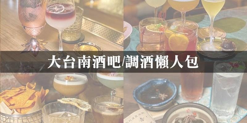 台南酒吧推薦 台南小酌哪裡喝?大台南各區酒吧懶人包通通有!TAINAN BAR    (2020年)