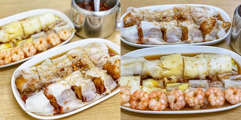 台南美食「香港傻發腸粉」三年回歸!傻瓜腸發重新開幕!現點現做的滑溜腸粉~ 台南小吃推薦 