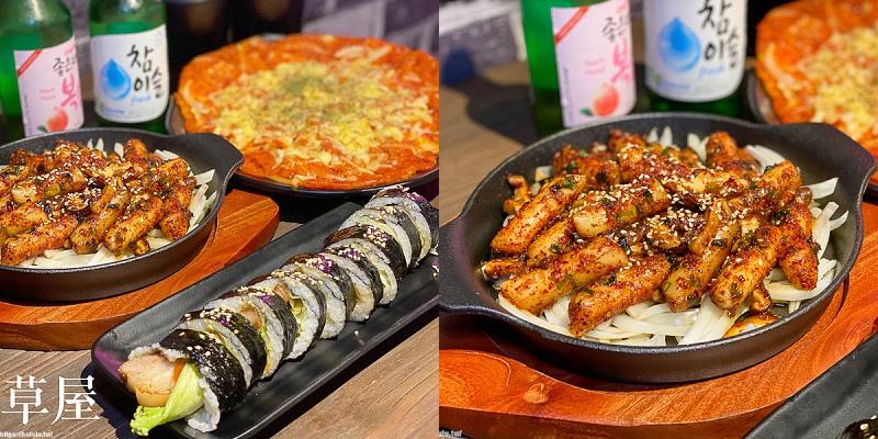 台南韓式料理「草屋Agave House」梨泰院風格韓式料理!營業到凌晨的宵夜晚餐新選擇。|民權路|吳園美食|