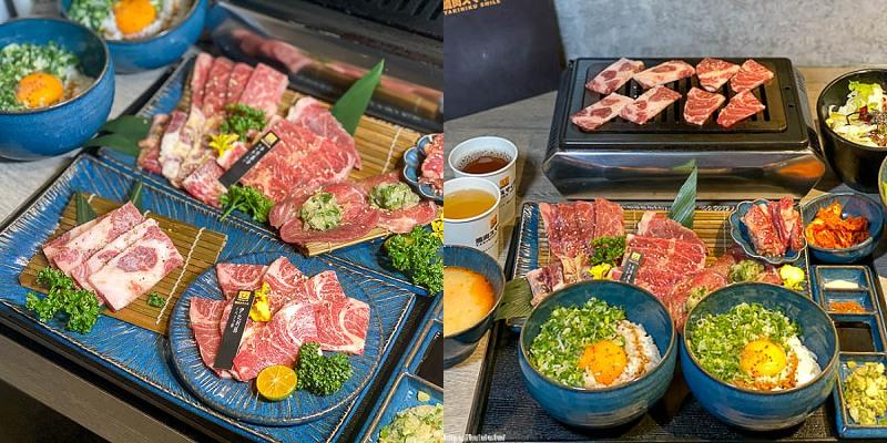 燒肉Smile 信義區燒肉推薦!一人燒肉店!邊緣人也能吃平價日式燒肉,中午吃到宵夜推薦。全菜單MENU|