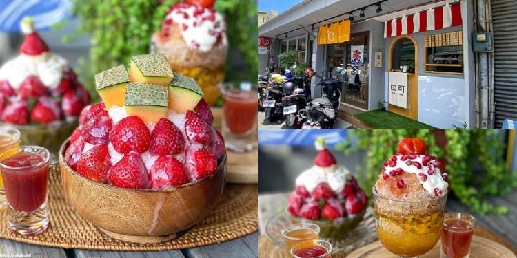 台南冰品 『冰ㄉ』草莓上市囉!~~有哈味的草莓哈哈冰!新品初榴香超清爽|台南火車站|萬昌路|