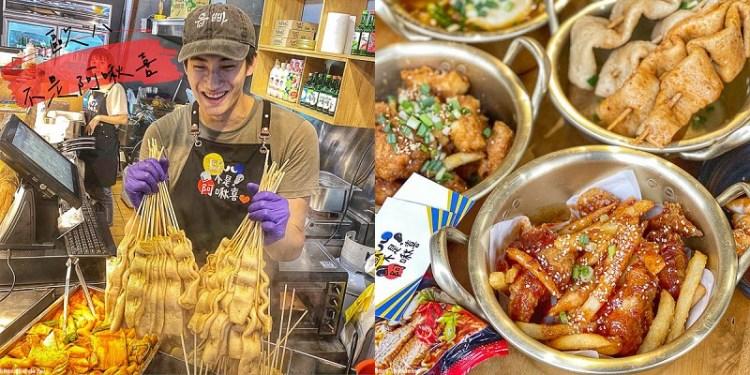 台南韓式『歐八不是阿啾喜』新店報報!夜市超人氣弘大年糕新店面!讓你品嚐滿滿韓式味!  台南炸雞 魚板串 