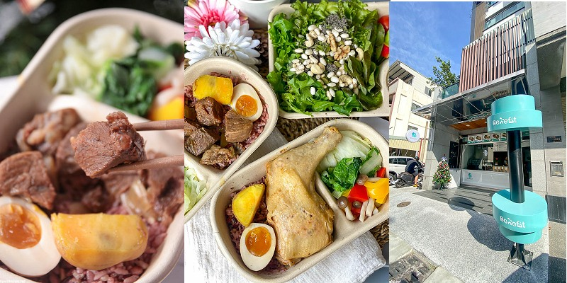 台南便當「Benefit健康餐盒」低卡低GI的原味餐盒!營養師調配大雞腿,嫩牛腩超滿足。|健身|飲食控制|