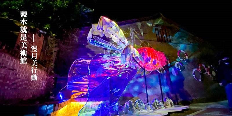 台南旅遊景點「漫月美行動-月之美術館2020年度特展」鹽水就是一座美術館,台南人氣打卡景點!|台南鹽水|月津港