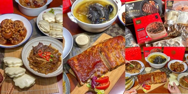 年菜推薦「2021鴻運年菜~牛轉錢坤」團圓聚餐當大廚!真材實料,輕鬆上桌更美味。個人年菜小份量小家庭超適合。|奇美食品|團購|