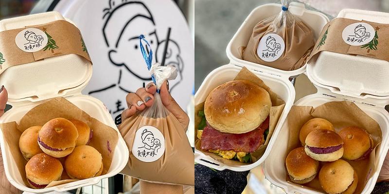台南攤車美食「負債女孩」負債女孩的可愛攤車?!負債才會開的自製可愛肚臍堡~手作奶茶!鹹食漢堡!|台南下午茶|
