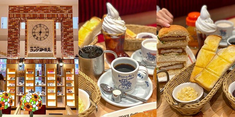 台南美食「客美多咖啡Komeda's Coffee」日本名古屋的人氣咖啡廳!南台灣第一間!點飲品送早餐吐司。|全菜單MENU|