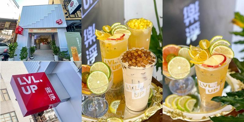 台南飲品「樂浮茶飲 Level up」全新飲品品牌再升級!質感系手搖飲!即日~-2/2飲品買一送一  赤崁樓 