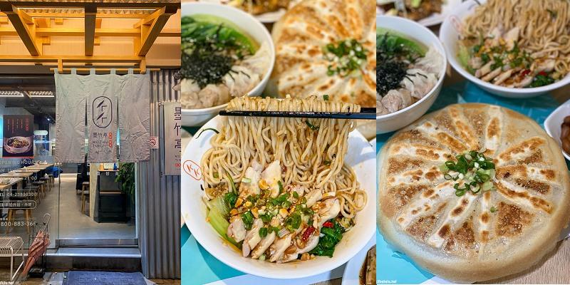 台中美食「墨竹亭 燃麵本家」超人氣文青麵店!新年限定滿麵春風套餐!再送限量紅包。