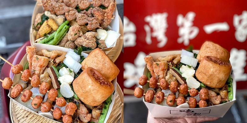 台南美食 盒裝客製化鹹酥雞!超愛小肉豆這裡有!酥脆不油!配菜洋蔥,蒜頭,九層塔豪邁放!「台灣第一家鹹酥雞 裕農店」|裕農路|台南宵夜|