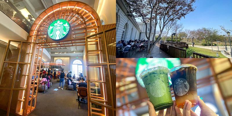 台南美食景點 「全台唯一博物館星巴克 Starbucks」台南奇美博物館!超級國外CHILL風~不用買門票就能感受濃濃異國風。|台南景點|