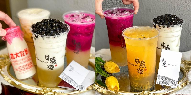 台南飲品「甘蔗泡」時尚天然果香甘蔗飲品!不使用果糖,獨創混搭雙果酸甜更好喝!高大牧場鮮奶整罐使用。
