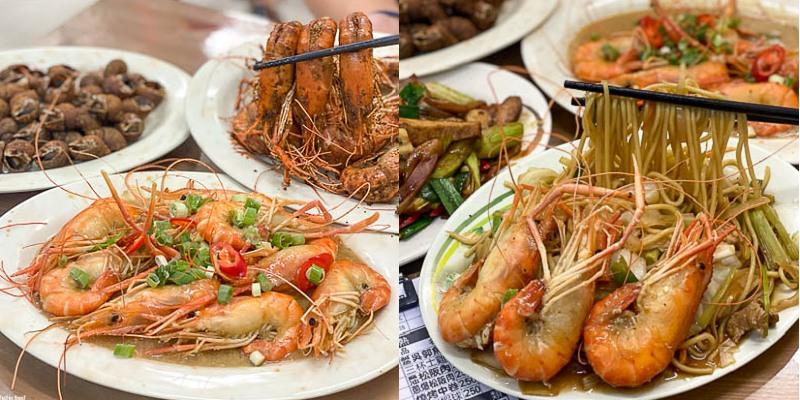 泰國活蝦 買三份蝦送一份蝦!推薦必吃酸香檸檬蝦,香氣滿點胡椒蝦!各式熱炒。「泰國蝦活蝦料理」高雄美食推薦