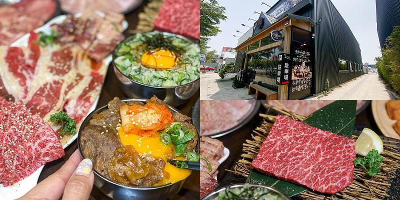 燒肉推薦「Yakiniku SHOJO」台南人氣燒肉店!插旗台中燒肉美食啦~~歡樂的用餐氛圍相揪來吃。|節日餐廳推薦|母親節餐廳|台中燒肉店