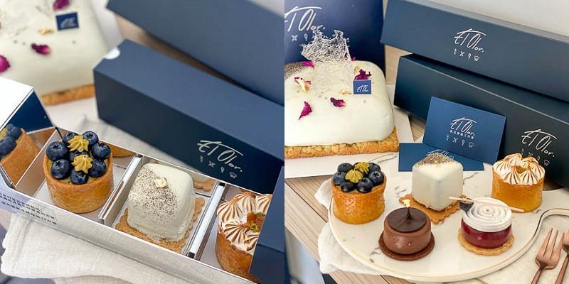 台南法式甜點推薦「El Olor」國際甜點比賽冠軍!沒有預約買不到的人氣甜點!|台南生日蛋糕|甜點伴手禮|