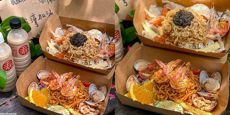 台南美食餐盒「瓦拉米VS壽奶聯名餐盒」超美老屋的外帶餐盒!松露乾拌麵醇香好推薦~|防疫期間外帶外送美食推薦|