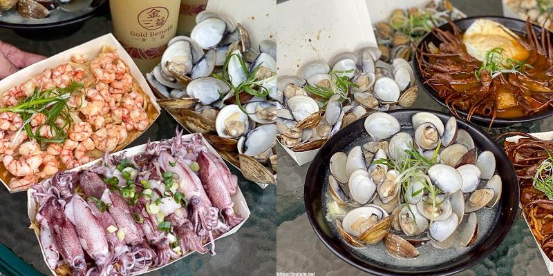 台南美食餐盒 浮誇海味帶著走!爆系海味都在這!超狂海鮮意麵!爆炸火燒蝦!爆炸小卷!爆炸蛤蜊!新品麻辣鴨舌新上市!「金三益」