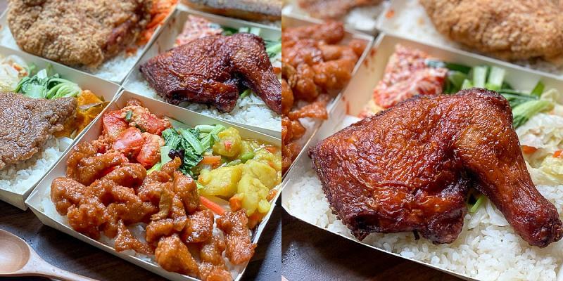 台南美食外帶便當「百陞雞腿飯」超大雞排、雞腿便當!功夫菜色梅汁雞丁,飲料,湯品免費喝! 南科外送 便當推薦 