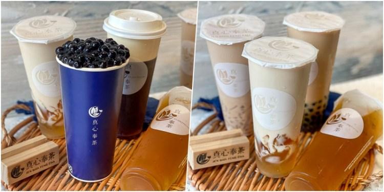 台南飲品「真心奉茶」奶茶控必訪!鮮奶茶季-鮮奶茶$50!完全不加冰塊的真心好茶,純厚奶香!職人好茶超推薦。|南科飲品推薦|新市外送|