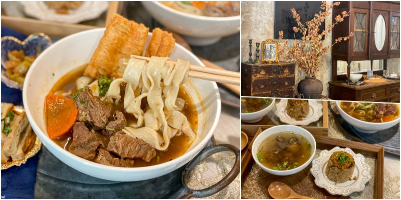 台南美食「寔ㄕˊ藏家 」台南最美的溫體牛肉麵/米糕專賣店!小吃大變身,復古文青的東方韻味!台南小吃也可以很優雅。