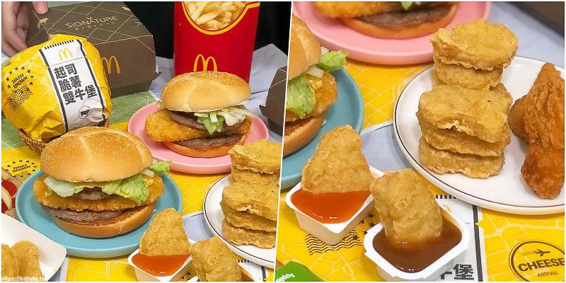 麥當勞異國風味期間限定「起司脆薯雙牛堡」濃郁起司+雙層牛肉新上市。麥克雞塊新口味也超推薦!
