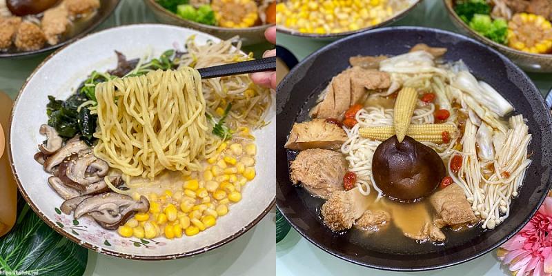 台南蔬食「蔬呆子蔬食」新店報報!美味蔬食料理,麻油薑香猴頭菇麵噴香迷人,滿足你愛呷菜的味蕾。。|台南素食推薦|文化中心美食