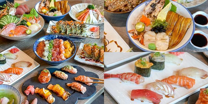 台南日料推薦『津饌壽司』品嚐日式熟成美味!各式生魚丼飯,握壽司,日式料理!鮮甜好吃超推薦。|台南壽司|