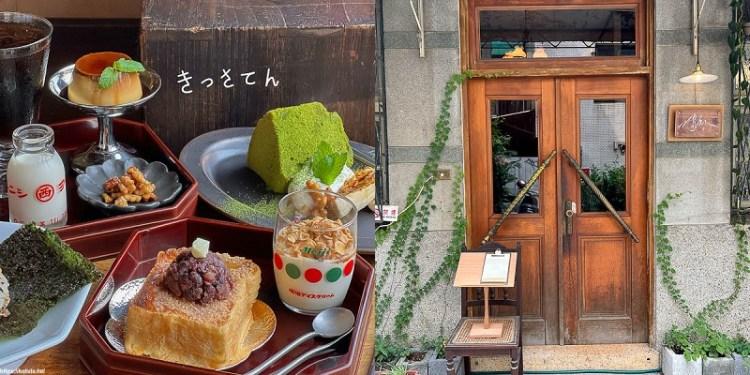 台南老宅咖啡 『島鹿喫茶』日式老宅茶屋空間!巷弄裡的寧靜一隅!鹹食甜點好推薦~|台南下午茶|