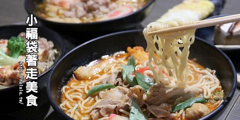 台南美食 赤崁樓附近的人氣平價美食,南洋道地夠味拉叻麵。「小福袋著走美食」|武廟|赤崁樓|