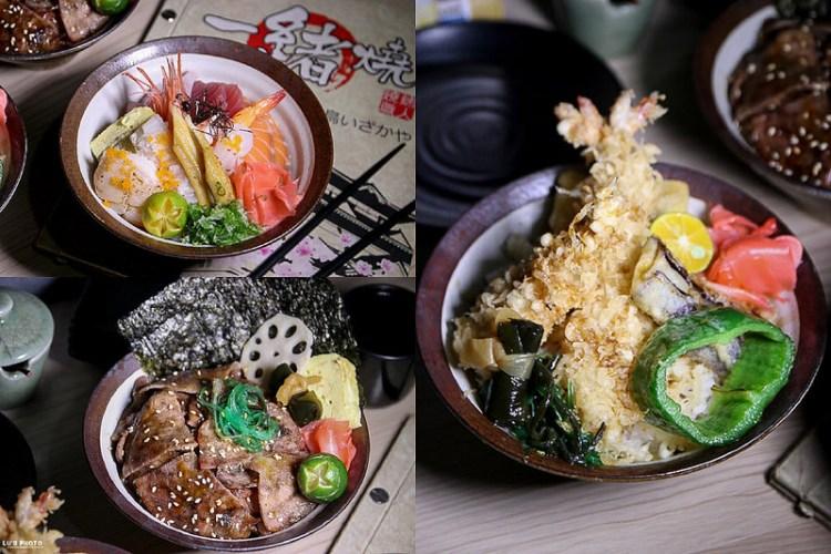 台南美食 居酒屋的平價百元丼飯!讓你吃飽飽還能感受濃濃日式氛圍~「一緒燒」|居酒屋|丼飯|新美街|