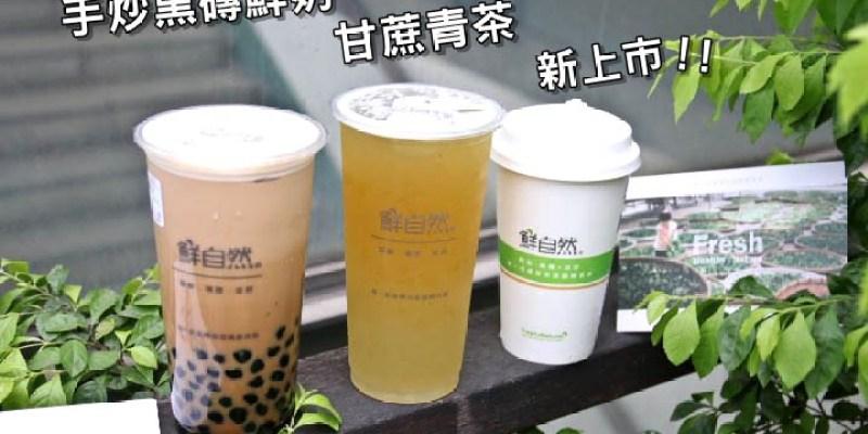 台南美食飲品 鮮自然!好自然!台灣甘蔗青茶強勢回歸!還有必喝手炒黑磚鮮奶,溫熱喝也好滿足~~「鮮自然」|台南飲品|