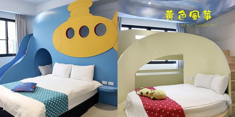 台南民宿  設計感十足!船型!熱氣球!賽車主題房!超童心的溜滑梯設計民宿。「黃色風箏」|台南推薦|親子民宿|