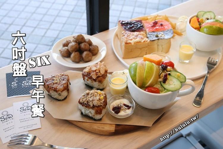台南美食早午餐 人氣早午餐安平新分店!平實價位澎湃份量~讓你睡飽也吃飽。「六吋盤早午餐-安平店」|台南早午餐|安平美食|平價|