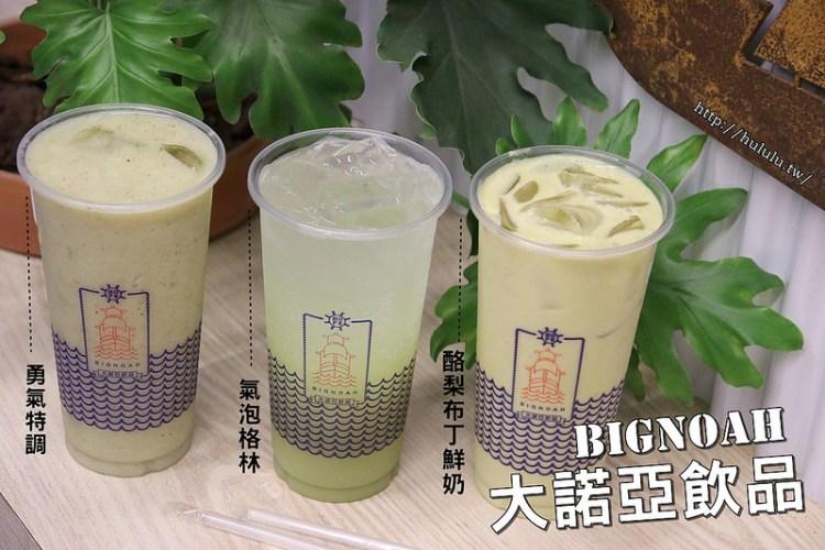 台南永康  熱呼呼高大鮮乳飲品上市囉!!真材實料的果汁風味也很推薦!!航海風格飲品店~漸層系也好喝又吸晴。「大諾亞飲品」台南科技大學|