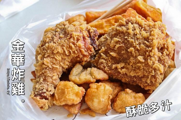 台南美食點心 咕咕咕~!午茶來點台式味!好吃炸雞揪細大滿足。『金華炸雞』|金華路|協進國小|銅板美食|