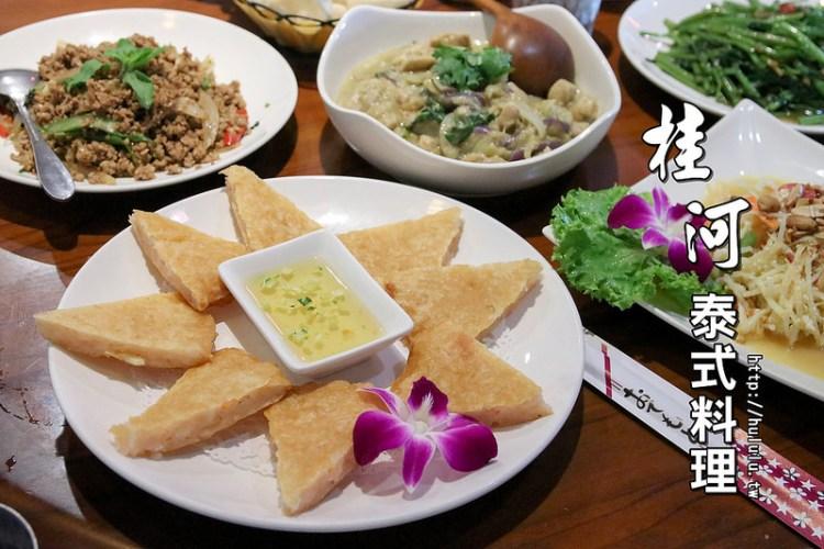 台南美食餐廳 泰式好風味!適合家庭聚餐,朋友聚會!還有午間單人套餐供應!「桂河泰式料理」永康|永康工業區|