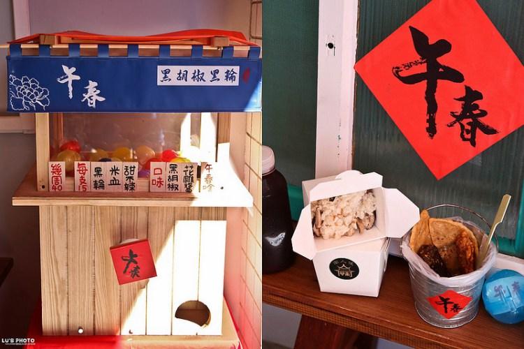 台南中西區 「午春黑胡椒黑輪」時尚復古小吃攤!黑輪米血甜不辣~今天來幾周!還有炸水餃的酥脆好風味!滿百扭扭蛋。|正興街|海安路|
