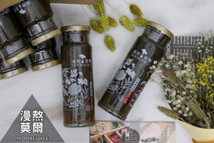 台灣「MOREJUICE漫熬莫爾」慢熬木耳!慢慢細熬的天然健康木耳飲品。植物性燕窩的美稱飲品。*文末抽3組禮盒*