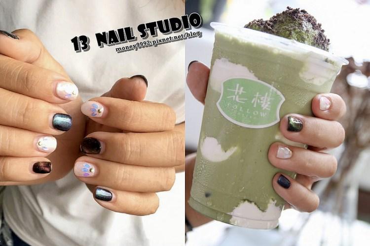 台南美甲 『13 nail studio』指尖上的療癒世界~抓一把星光停留在指尖上!美甲讓指尖更亮眼吸晴,搭配飲品好好拍。 花樓 