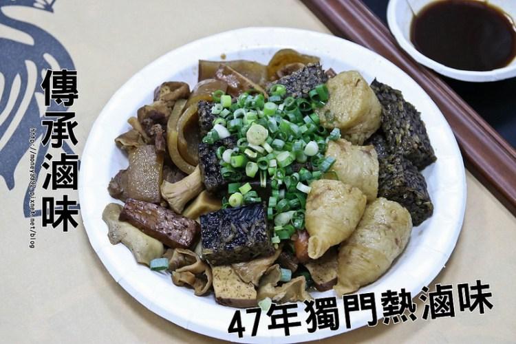 台南中西區「傳承滷味」47年的傳承好滋味!獨門醬料熱滷味。晚餐宵夜好夥伴! 友愛街 台南宵夜 