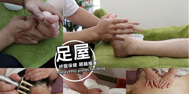 台南北區 『足屋』台南高cp值實惠養生館!老師傅手藝了得,全身放鬆好舒服。腳底按摩|泡腳|肩頸按摩|手指油壓|刮痧|(近長榮路)