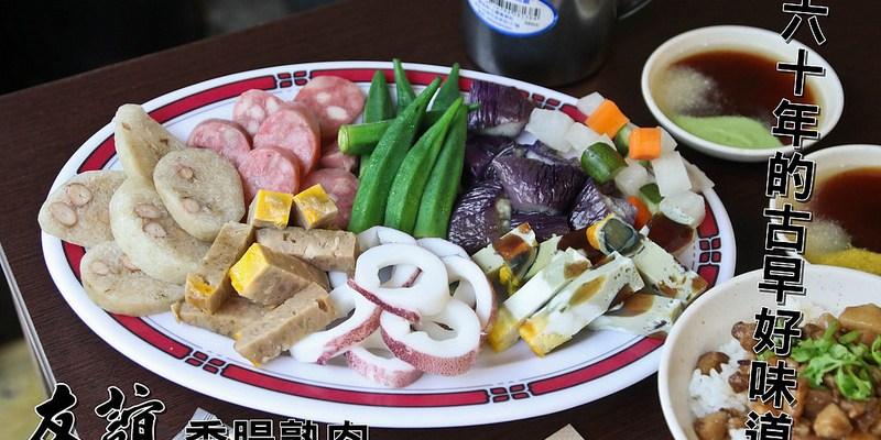 台南中西區 「友誼香腸熟肉」友誼搬新家嚕!來自保安路六十年的古早好味道,新鮮食材黑白切好推薦。 食尚玩家 台南小吃 