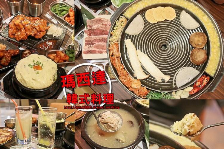 台南安平 「瑪西達 韓式料理」安平超人氣韓式料理,美味蛋液烤肉,澎湃人氣部隊鍋上桌啦!小菜無限量供應。 台南韓式料理 台南聚餐 