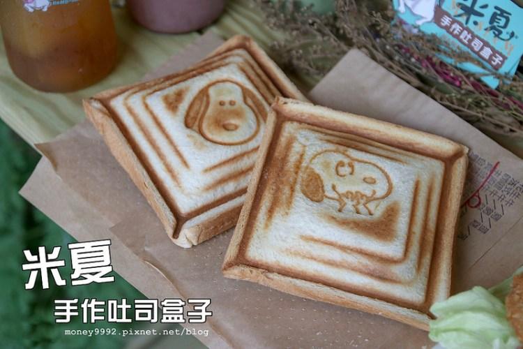台南北區「米夏手作吐司盒子」熱壓土司酥酥脆脆的好滋味!今天你要吃哪一味?|公園路|台南點心|下午茶|宵夜|*文末抽兌換卷*